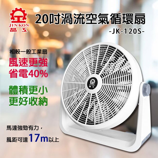 【晶工牌】20吋渦流空氣循環扇 JK-120S