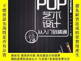 全新書博民逛書店POP藝術設計從入門到精通Y219417 王猛 著 中國鐵道出版