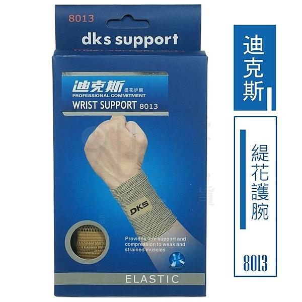 【九元生活百貨】迪克斯 8013緹花護腕 手腕保護 手腕束套 運動肢體裝具 護具 護套