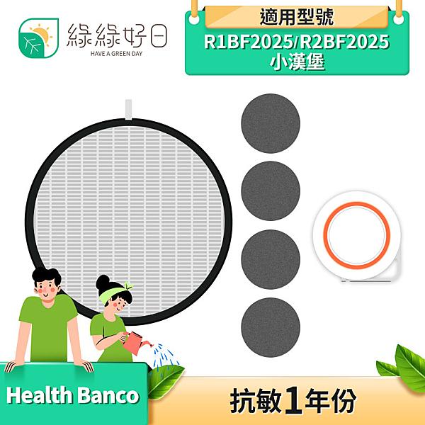 綠綠好日 一年份抗敏濾芯濾網組 適小漢堡 空氣清淨機 R1BF2025 R2BF2025