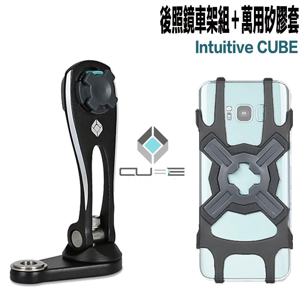 X-Guard 手機架 萬用矽膠套+黑色後照鏡車架組 4.7-6.5吋通用 手機套 Intuitive Cube 無限扣