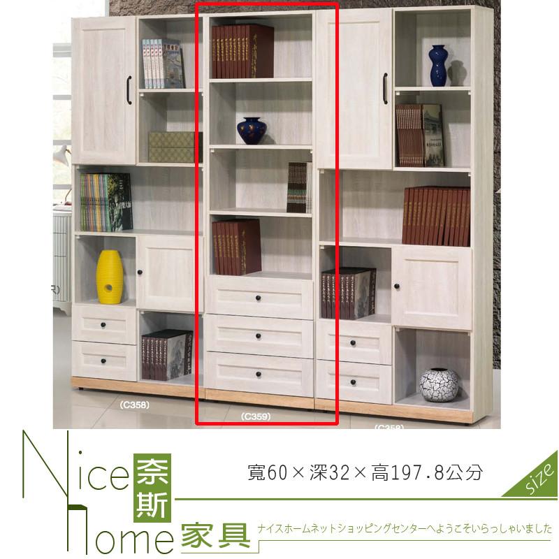 奈斯家具nice309-2-hf 鄉村風白橡木2尺三抽書櫃