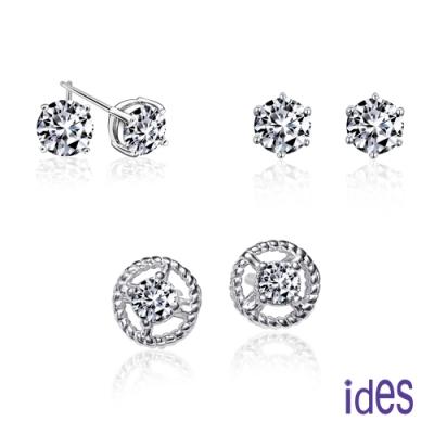 ides愛蒂思 簡約設計20分F/VS1極優3VG車工鑽石耳環/3選1(1邊10分)