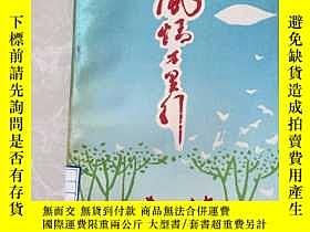 二手書博民逛書店罕見風情萬里行Y219313 高誠毅 武漢科技大學 出版1994