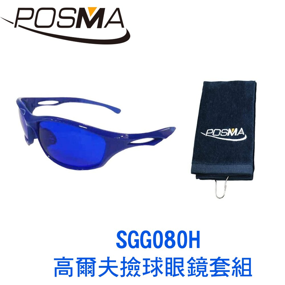 POSMA  高爾夫撿球眼鏡套組 SGG080H