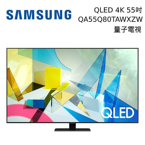 SAMSUNG 三星 55吋 55Q80T QLED 4K 量子電視 QA55Q80TAWXZW 公司貨【私訊再折】