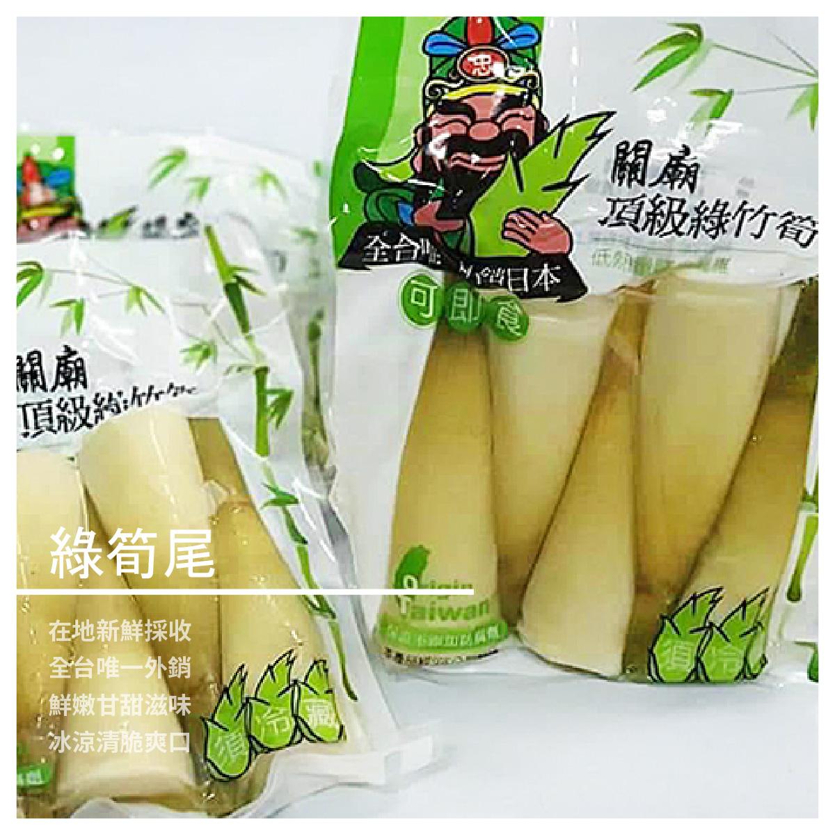 【蝦匠活蝦料理】綠筍尾(可焗烤)/包