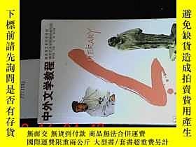 二手書博民逛書店罕見中外文學教程Y206600 遼寧美術