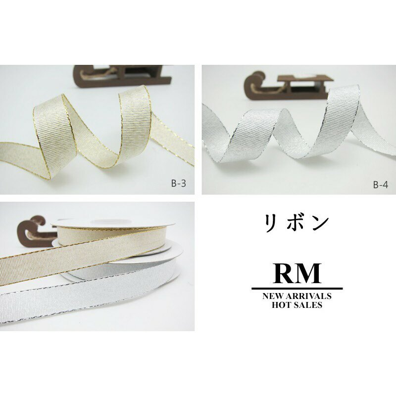 B-3-12 金、銀邊亮蔥緞帶12MM