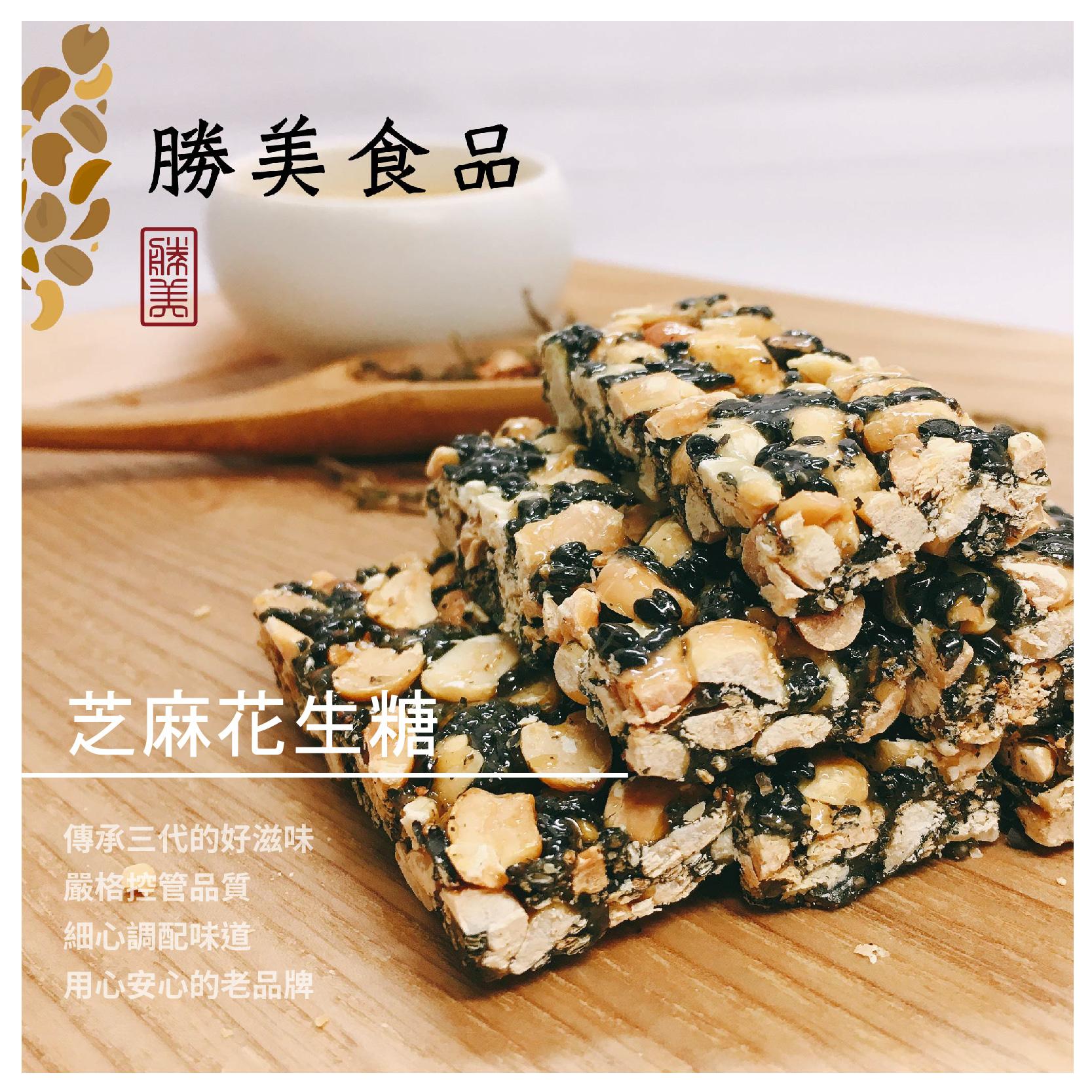 【勝美食品】芝麻花生糖(全素)/300公克