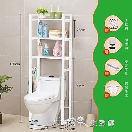 馬桶置物架 衛生間置物架落地浴室臉盆架馬桶架子廁所置物架【全館免運】