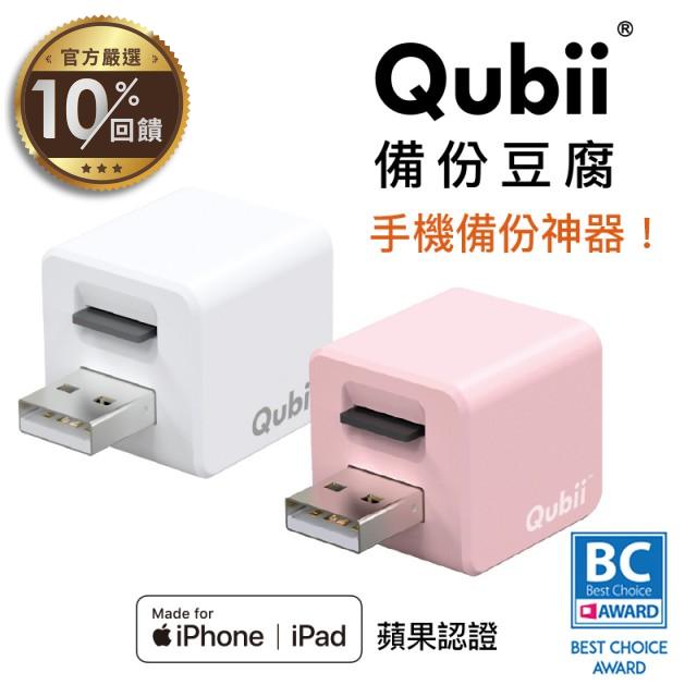 蘋果認證【Qubii備份豆腐】充電就自動備份 可選顏色/容量【LINE 官方嚴選】
