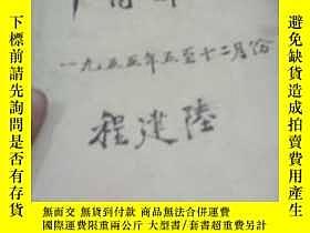 二手書博民逛書店罕見中醫雜誌(1955 5 1955 12)Y240839