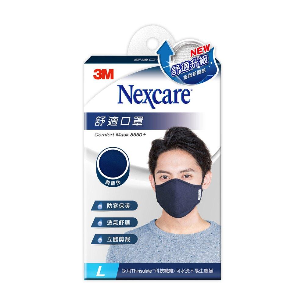 3M 8550+ Nexcare 舒適口罩升級款-靛藍色(L)7100186677★33 3M品牌慶 ★299起免運