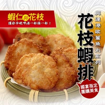歐董花枝蝦排X3包 (12塊/包)
