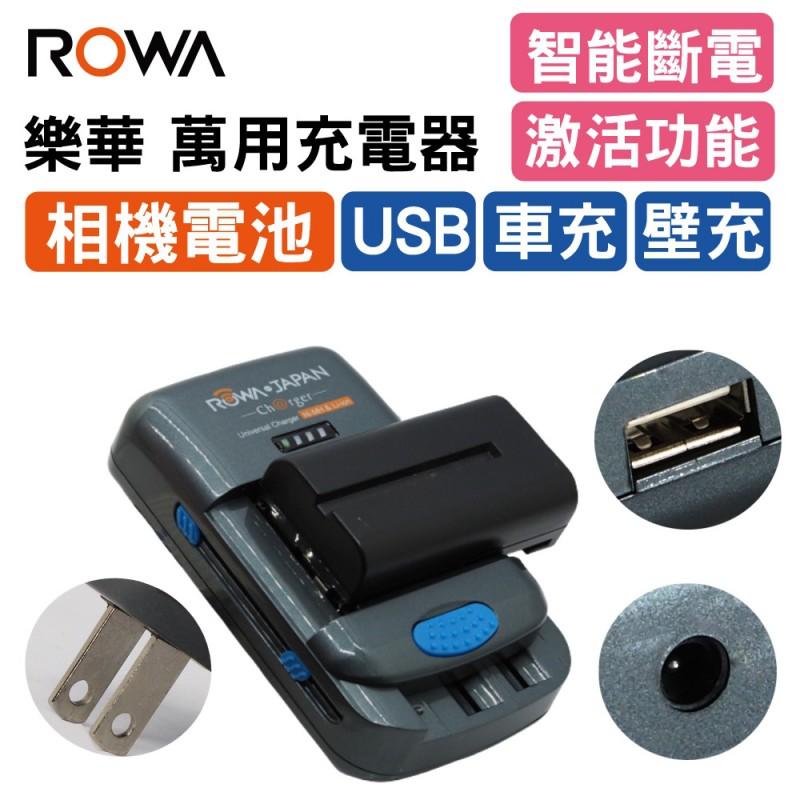 ROWA 樂華 專利萬用充電器