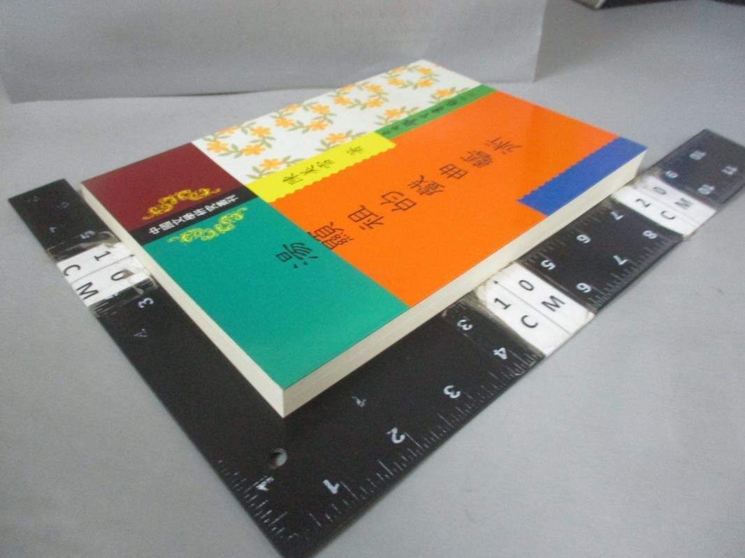 【書寶二手書T3/藝術_BOL】湯顯祖的戲曲藝術_陳美雪