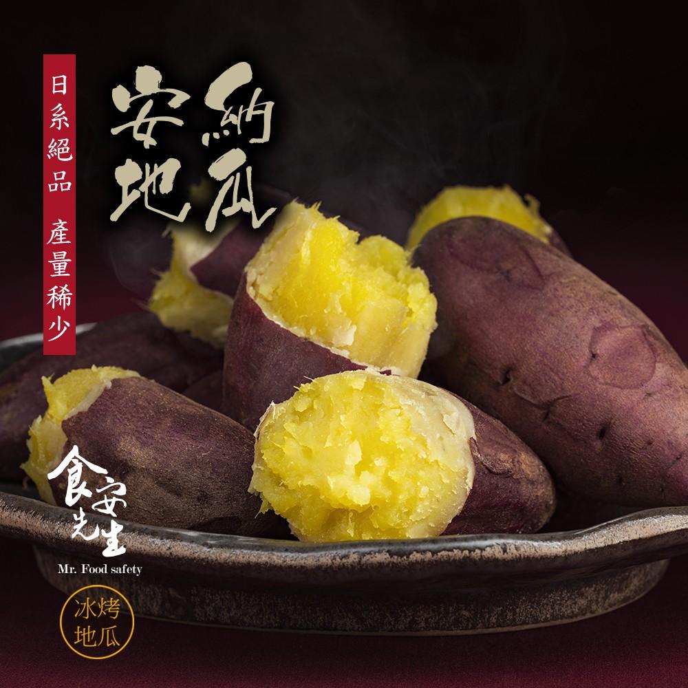 食安先生 安納地瓜(250g/包) 冰烤地瓜王 健康減醣 健身餐 美食 好吃 方便 低熱量