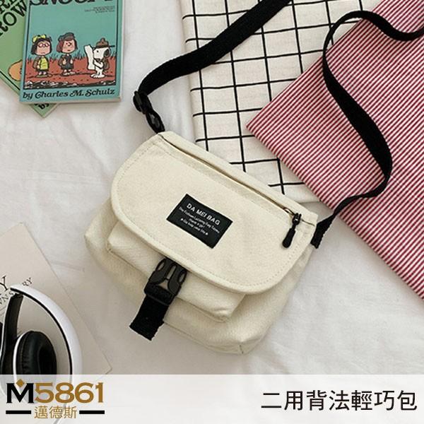 【帆布包】純棉 DA MEI BAG 輕巧包 帆布包 斜背包 肩背包/肩背+斜跨/白