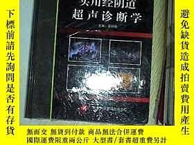 全新書博民逛書店實用經陰道超聲診斷學半開封Y203004 吳鍾瑜 著 天津科技翻