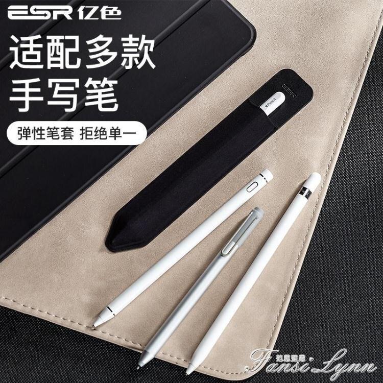 億色Apple Pencil筆套air3蘋果筆保護套新ipad mini5袋插觸控二代硅膠【99購物節】