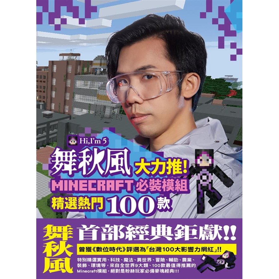 舞秋風大力推 Minecraft必裝模組: 精選熱門100款 eslite誠品
