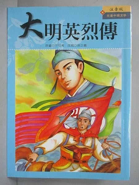 【書寶二手書T5/兒童文學_BPH】兒童中國文學-大明英烈傳_吳正義、陳孝忠