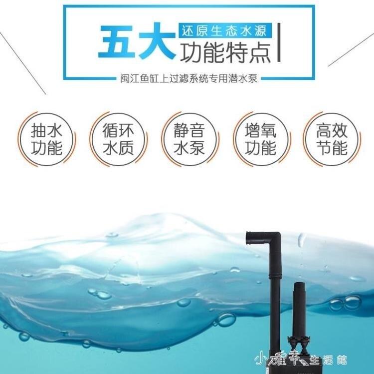 小型魚缸過濾器三合一潛水泵循環過濾設備靜音水泵水族箱上濾 【全館免運 限時鉅惠】