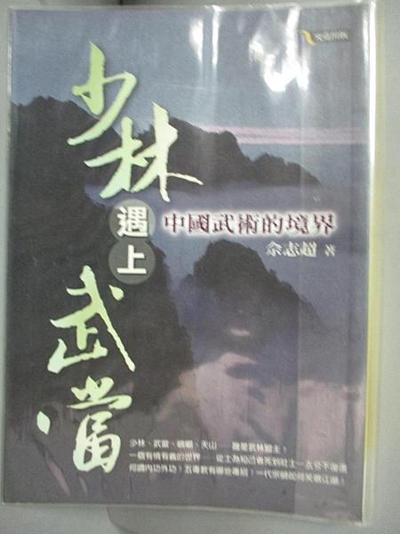 【書寶二手書T4/體育_BTN】少林遇上武當:中國武術的境界_佘志超