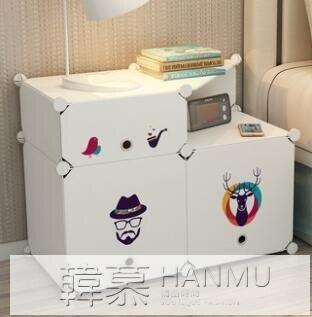 簡易床頭櫃簡約現代北歐式臥室收納床邊小櫃子小型儲物多功能組裝 韓慕精品 YTL【全館免運 限時鉅惠】