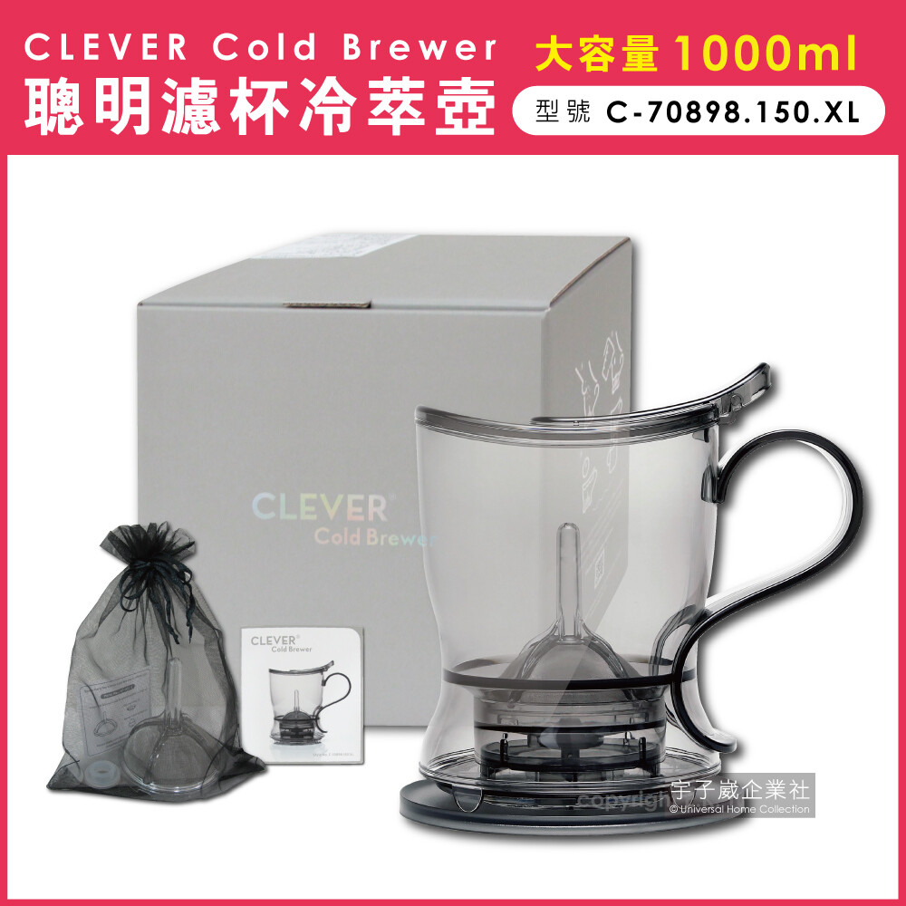clever cold brewer聰明濾杯冷萃壺冷泡咖啡壺c-70898.150.xl透明鐵灰色1