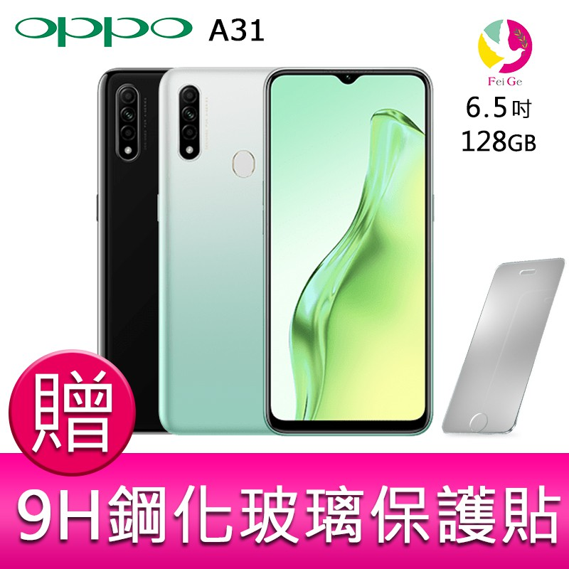 OPPO A31 2020 (4G/128G)八核心6.5 吋三鏡頭智慧型手機 贈9H鋼化玻璃保護貼X1