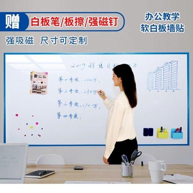 軟白板牆貼自黏白板塗鴉掛式吸磁鐵寫字板黑板教學家用兒童磁性看板辦公  秋冬新品特惠