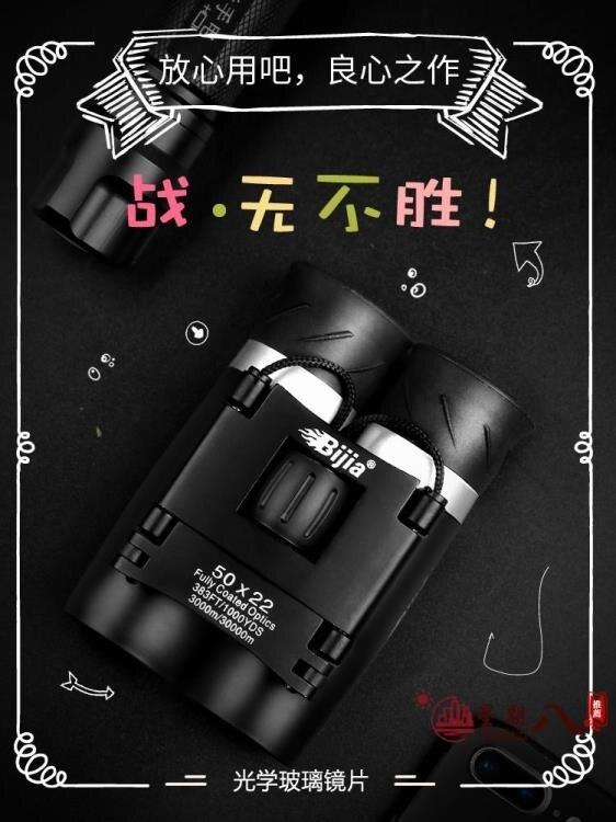 望遠鏡 雙筒望遠鏡高倍高清演唱會專業望眼鏡兒童戶外軍事用人體【99購物節】
