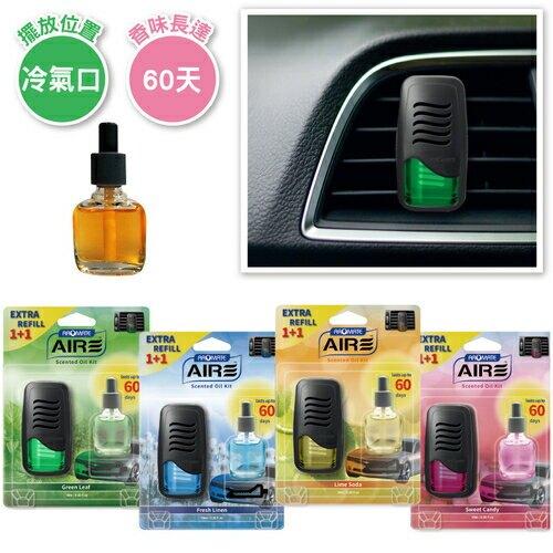 AIRE 車用香氛組(綠色草原 10ml+10ml(補充瓶)) [大買家]