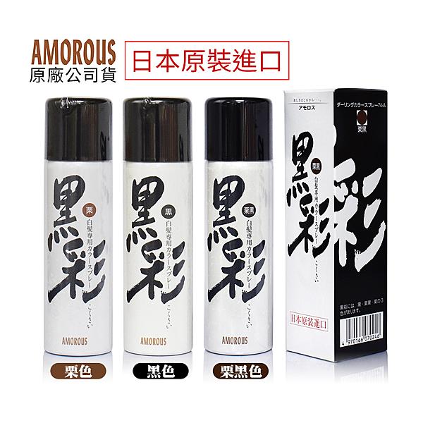 日本黑彩原廠 Amorous 黑彩 噴霧染 黑彩髮表噴霧染 代理商公司貨