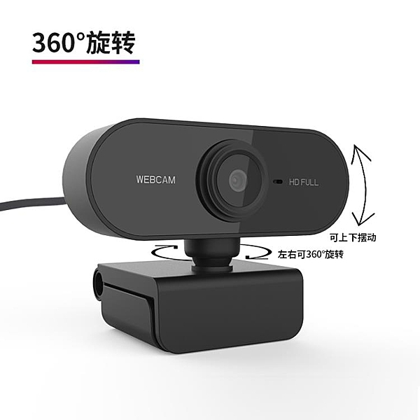 視訊攝影機電腦USB直播攝像頭1080P高清視頻網路攝像頭網課攝像頭webcam【618優惠】