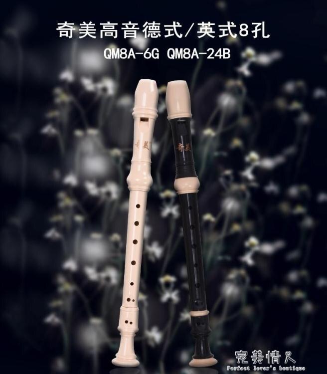 奇美豎笛王8孔學生用德式高音24B 28G兒童成人零基礎八孔英式豎笛【全館免運 限時鉅惠】
