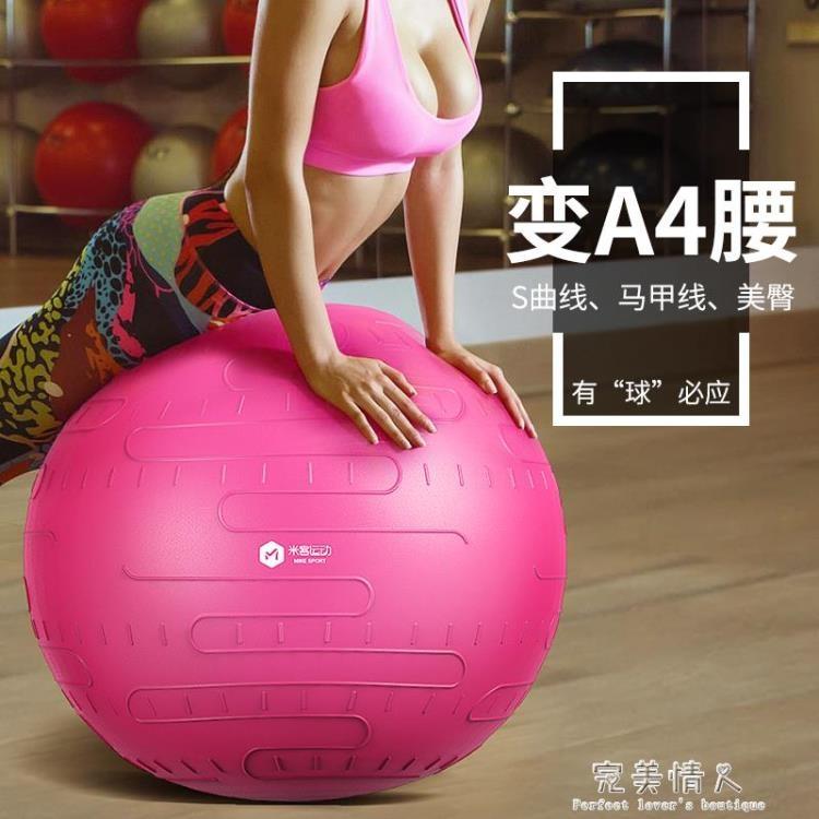 瑜伽球加厚防爆初學者健身球兒童孕婦助產平衡球 YXS【全館免運 限時鉅惠】