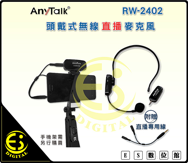 ES數位 Anytalk RW-2402 頭戴式無線教學 麥克風 直播 教學 錄影 採訪 會議 即插即用 RW2402