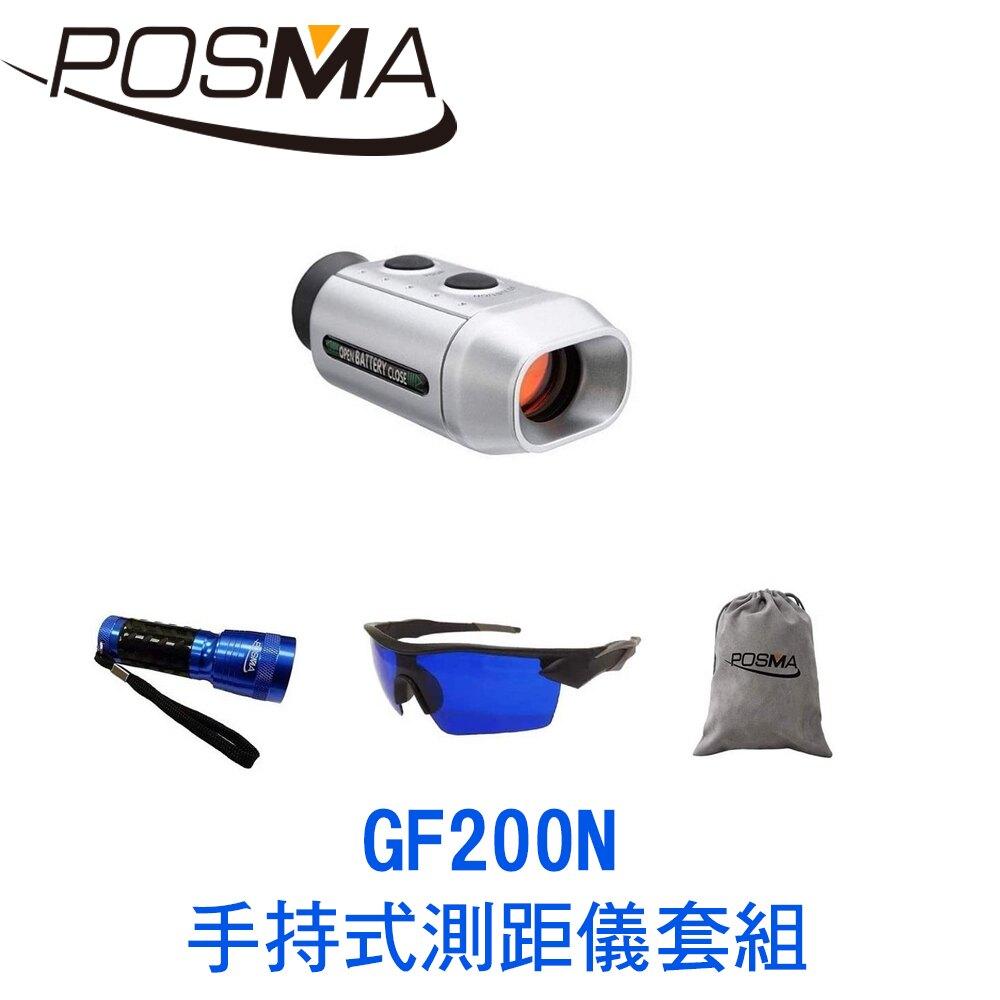 POSMA 高爾夫手持式測距儀套組 GF200N