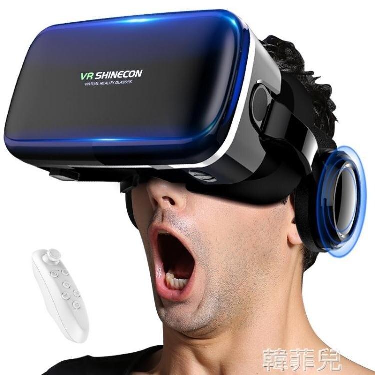 VR眼鏡 千幻魔鏡vr眼鏡手機專用3d眼鏡∨r體感游戲一體機rv4d虛擬現立體感【全館免運 限時鉅惠】