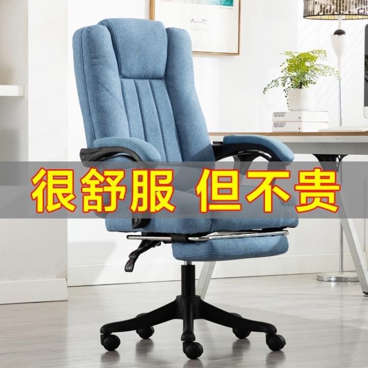電腦椅布藝家用電競舒適游戲椅轉椅可躺靠背凳子座椅老板辦公椅子【全館免運 限時鉅惠】