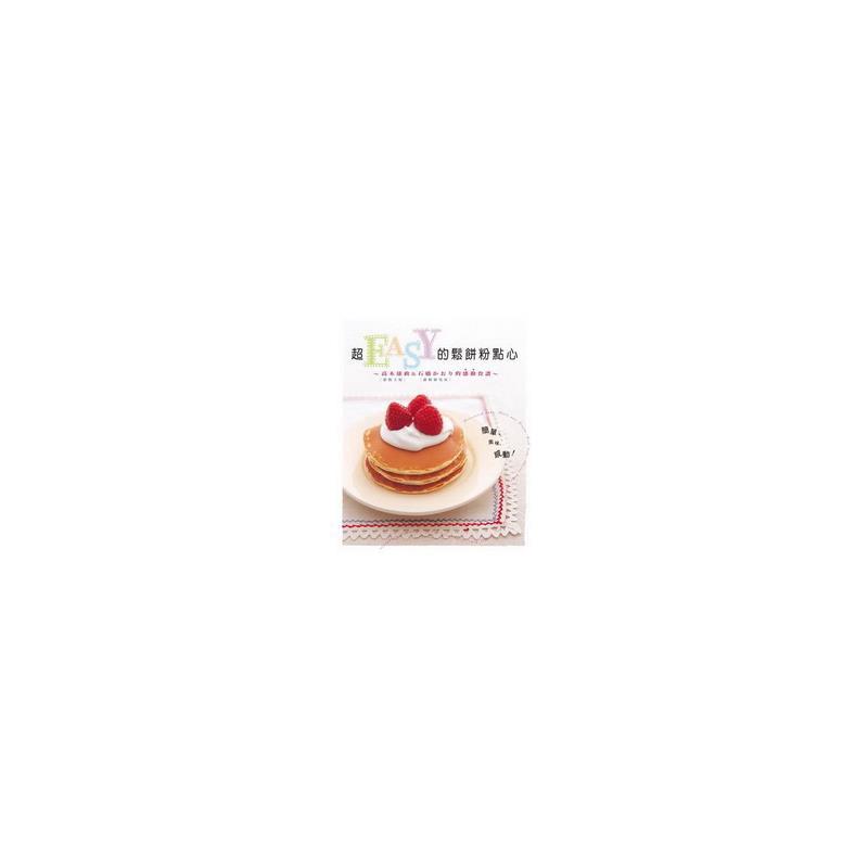 二手書(良好)超EASY的鬆餅粉點心6782