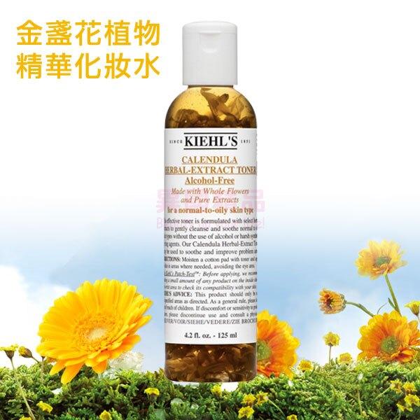 Kiehl's 契爾氏 金盞花植物精華化妝水(不含酒精) 40ML / 250ml / 500ML【特價】異國精品