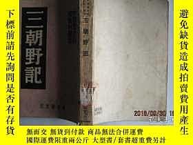 二手書博民逛書店罕見中國歷史研究資料叢書:三朝野記Y2179 中國歷史研究社 神