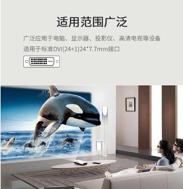 【保固一年】DVI 高清螢幕連接線 24+1 公對公 抗干擾 電視 投影機 DVD 筆電 3M 螢幕線