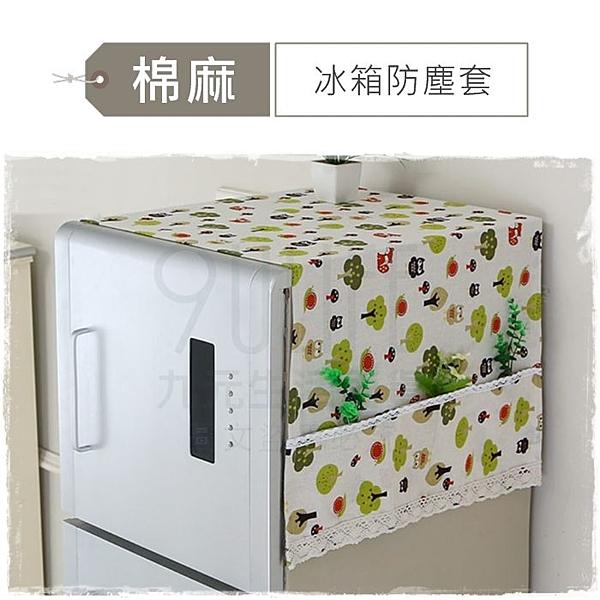 【九元生活百貨】棉麻風冰箱防塵套 冰箱罩 冰箱蓋布 冰箱布套 側邊口袋收納