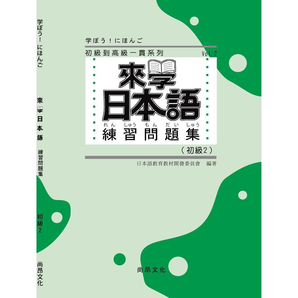 來學日本語 初級2 練習問題集