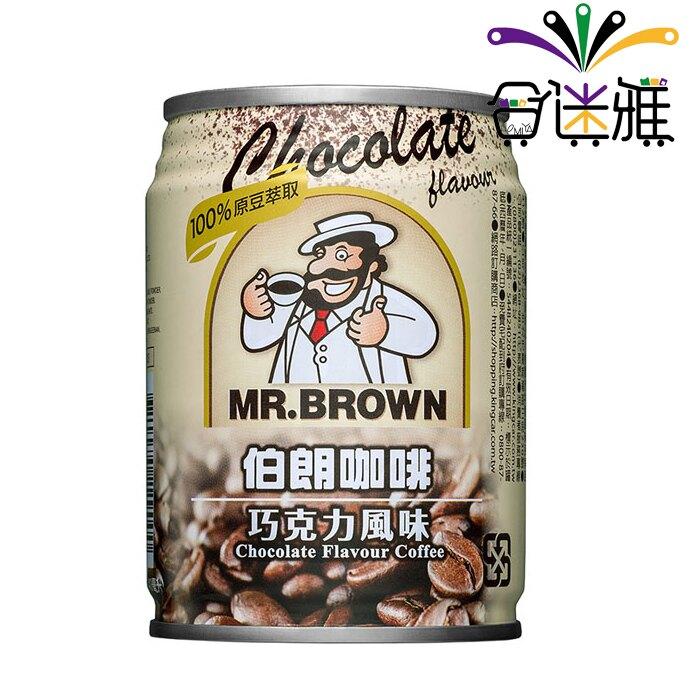 【免運直送】伯朗咖啡巧克力風味 240ml(24罐/箱)*1箱 -02